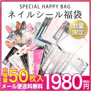 福袋 ネイルシール50枚入り福袋【メール便送料無料】...