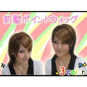 前髪ウィッグ カラー3色 ロングタイプ(14)[ウィッグ・ウイッグ・エクステ] メール便可|petitprice