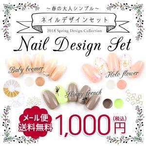 春の大人シンプルネイル☆デザインセット メール便送料無料|petitprice