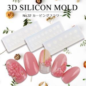 3Dシリコンモールド【32】カービングフラワー メール便可|petitprice