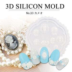 3Dシリコンモールド【33】カメオ メール便可|petitprice