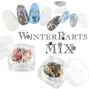 ウィンターパーツMIX【メール便可】|petitprice