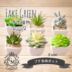 多肉植物のフェイクグリーンです。 小さめのポットでちょこんと飾っても 手軽にお部屋のインテリアとして...