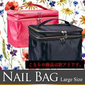 (訳あり)ネイルバッグ ラージサイズ [ ネイルバニティバッグ ネイル  バッグ ] メール便可|petitprice
