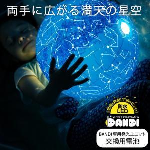 交換用電池 BANDI バンディ プラネタリウムボール ビーチボール ナイトプール インスタ映え お...