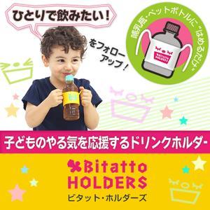 Bitatto HOLDERS ビタットホルダーズ 哺乳瓶 ペットボトル ドリンクホルダー|petittomall