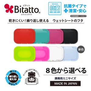 貼ってはがせるウェットシートのフタ「Bitatto(ビタット)」のミニサイズ☆ お好きなカラーからお...