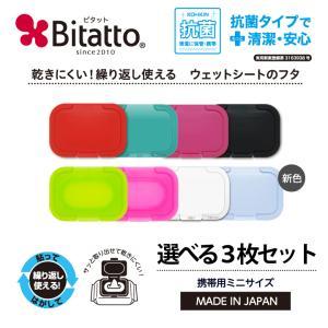貼ってはがせるウェットシートのフタ「Bitatto(ビタット)」の選べる3枚セット☆ お好きなカラー...
