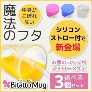 ビタットマグ こぼれないフタ Bitatto Mug  3個シェアセット ストローマグ コップ ふた こぼれない シリコン|petittomall