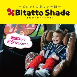 サンシェード 車 サイド ビタットシェード 日よけ かわいい 日除け 折りたたみ Bitatto Shade ポイント消化 petittomall