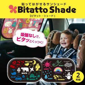 サンシェード 車 サイド ビタットシェード カラー&ウェザー 2枚組 セット 日よけ かわいい 日除け 折りたたみ Bitatto Shade ポイント消化 petittomall