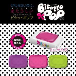 Bitatto POP ビタットポップ キャンディカラー ミ...