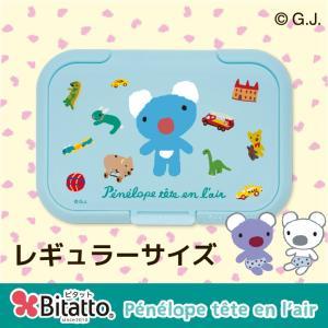 ペネロペ おもちゃ ライトブルー Bitatto ビタット レギュラーサイズ ウェットシートのふた おしりふき|petittomall