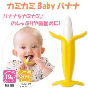 歯固め おもちゃ おしゃぶり カミカミ ベビー バナナ カミカミバナナ 歯がため 赤ちゃん ベビー ...