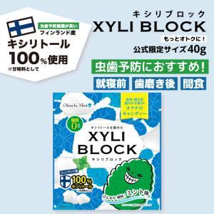 キシリトール あめ 100% キャンディー FuzzyRock クールミント味  タブレット 虫歯 甘い 歯磨き ノンシュガー 糖類オフ 防災 歯 矯正|petittomall