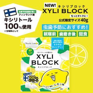 FuzzyRock レモン味 キシリトール 100% キャンディー タブレット あめ アメ こども 虫歯 甘い 歯磨き ノンシュガー 糖類 オフ 防災 歯 矯正|petittomall