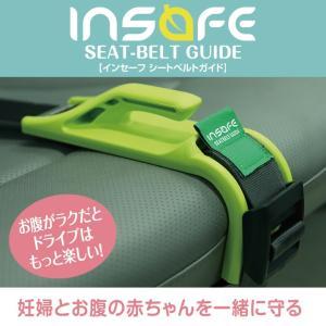マタニティ シートベルト 妊婦 インセーフ 安全 補助具 サポート グッズ INSAFE SEAT BELT GUIDE ポイント消化|petittomall