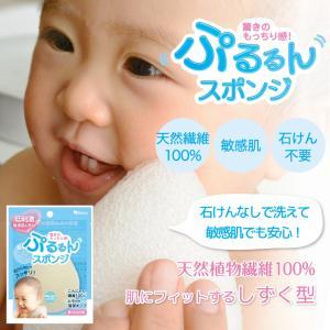 こんにゃくスポンジ 洗顔 赤ちゃん ベビー 植物性 敏感肌 毛穴 バスグッズ お風呂用品 ポイント消...