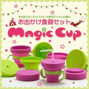 お出かけ食器セット マジックカップ
