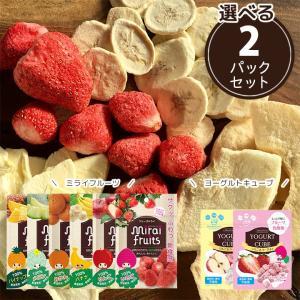 フリーズドライ フルーツ 食品 おやつ 赤ちゃん ミライフルーツ ヨーグルトキューブ いちご りんご...
