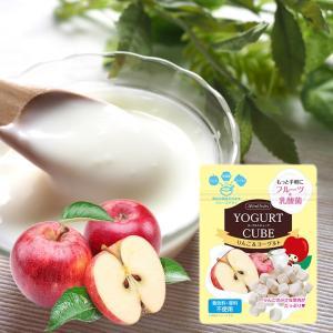 フリーズドライ フルーツ 食品 おやつ 赤ちゃん ヨーグルトキューブ りんご 16g ヨーグルト ベ...