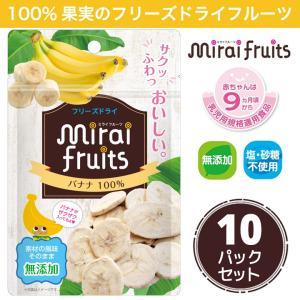 フリーズドライ 食品 フルーツ 無添加  バナナ 12g×10パック セット  離乳食 お菓子 赤ちゃん ミライフルーツ mirai fruits 防災 petittomall