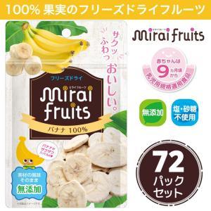 フリーズドライ 食品 フルーツ 無添加  バナナ 12g×72パック セット  離乳食 お菓子 赤ちゃん ミライフルーツ mirai fruits 防災 petittomall