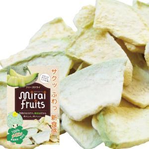 mirai fruits ミライフルーツ メロン フリーズドライフルーツ 乾燥 無添加 ベビーフード...
