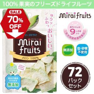 フリーズドライ 食品 フルーツ mirai fruits ミライフルーツ メロン 10g×72パック 無添加 ベビーフード 防災 petittomall