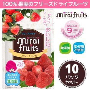 フリーズドライ 食品 フルーツ 無添加  砂糖不使用 いちご 10g×10パック セット 離乳食 お菓子 赤ちゃん ミライフルーツ mirai fruits ポイント消化|petittomall