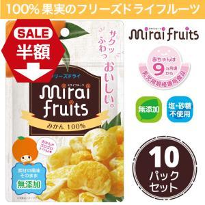フリーズドライ 食品 フルーツ mirai fruits ミライフルーツ みかん 13g×10袋 無...