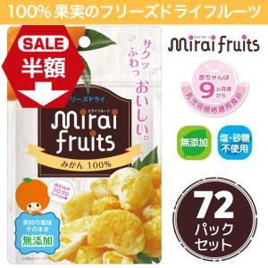 フリーズドライ 食品 フルーツ mirai fruits ミライフルーツ みかん 10g×72袋 無添加 ベビーフード 防災 petittomall