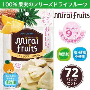 無添加 ドライフルーツ パイナップル 10g×72パック セット フリーズドライ 離乳食 お菓子 赤ちゃん ミライフルーツ mirai fruits  防災 petittomall