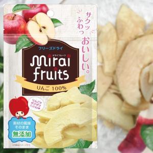 フリーズドライ 食品 フルーツ 無添加  無加糖 りんご 12g フリーズドライ 離乳食 お菓子 赤ちゃん ミライフルーツ mirai fruits  防災 petittomall