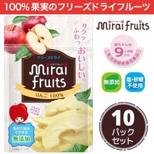 フリーズドライ 食品 フルーツ 無添加  りんご 12g×10パック セット 離乳食 お菓子 赤ちゃん ミライフルーツ mirai fruits  防災 petittomall