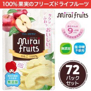 無添加 ドライフルーツ りんご 12g×72パック セット フリーズドライ 離乳食 お菓子 赤ちゃん ミライフルーツ mirai fruits  防災 petittomall