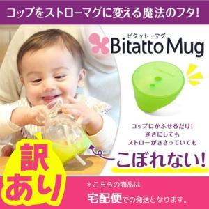 訳あり アウトレット こぼれないコップ ビタットマグ ストローマグ 子供 赤ちゃん 介護 シリコン フタ Bitatto Mug 旧タイプ ポイント消化