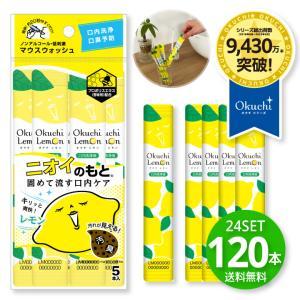 マウスウォッシュ 携帯用 口内洗浄液 オクチレモン ノンアルコール プロポリス 小分け 使い切り 個包装 120本セット 送料無料|petittomall