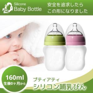 哺乳瓶 プティアティ 160ml 0ヶ月〜 シリコン製 哺乳びん キャップ付き ベビー 赤ちゃん 新生児 安心 安全 出産祝い Putti Atti ポイント消化|petittomall