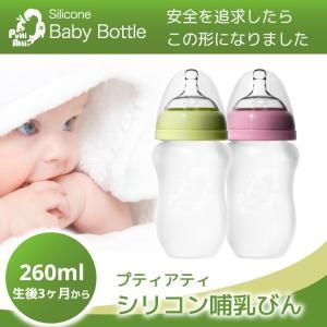 哺乳瓶 プティアティ 260ml 3ヶ月〜 シリコン製 哺乳びん キャップ付き ベビー 赤ちゃん 新生児 安心 安全 出産祝い Putti Atti ポイント消化|petittomall