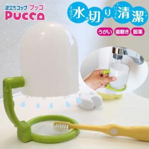 【清潔に使えるコップ】★歯ブラシ付★逆立ちコップ Puccoプッコ 歯磨き用コップ 水切りコップ  NHKまちかど情報室に紹介されました! 家族で使える|petittomall