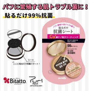 話題の韓国コスメ ファンデーションパフ 抗菌シートプリパッチ puri patch