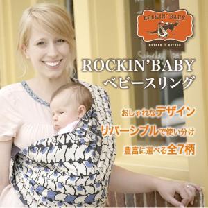 ベビースリング 新生児 抱っこ紐 ロッキンベイビー 赤ちゃん ベビー 子供 リバーシブル ポーチ ROCKIN'BABY ポイント消化|petittomall