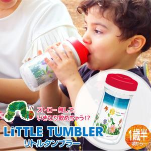 タンブラー 蓋付き こぼれない 保温 保冷 おしゃれ はらぺこあおむし リトルタンブラー キッズ 子供 LITTLE TUMBLER ポイント消化|petittomall