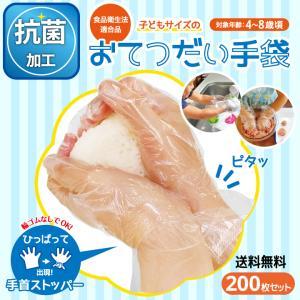 200枚セット 25枚入 ビニール手袋 子供用 使い捨て 食品 こども 左右兼用 抗菌 ストッパー ポリエチレン ビニール 手荒れ防止 防災|petittomall
