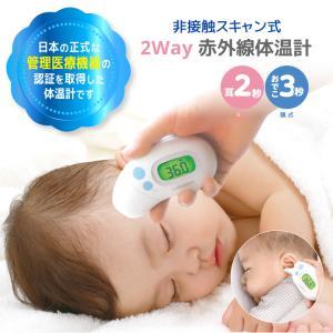 体温計 非接触 赤外線 ベビー体温計 おでこ温度測定 エジソン2way体温計 赤ちゃん petittomall