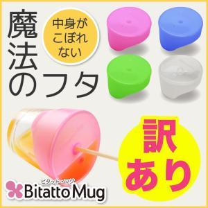 ふた こぼれない シリコン Bitatto Mug ビタットマグ ストローマグ コップ 訳あり大特価 旧タイプ|petittomall