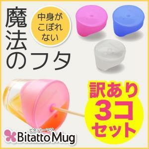 こぼれない ふた シリコン Bitatto Mug ビタットマグ ストローマグ トレーニング コップ 子供 介護 訳あり大特価 3コセット 旧タイプ|petittomall