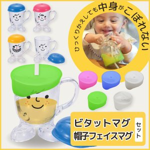 こぼれないコップ ビタットマグ+帽子フェイスマグカップ セット ストロー付き ストローマグ 食器 コップ 子供 赤ちゃん 介護 シリコン フタ ポイント消化|petittomall
