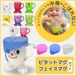 こぼれないコップ ビタットマグ+フェイスマグカップ セット ストロー付き ストローマグ 食器 コップ 子供 赤ちゃん 介護 シリコン フタ ポイント消化|petittomall